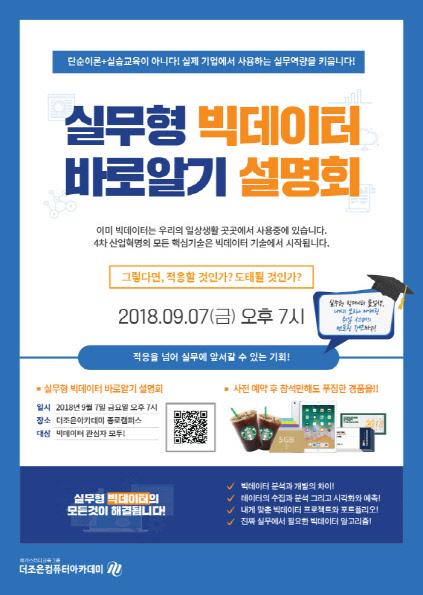 메가스터디교육그룹 더조은컴퓨터아카데미, `실무형 빅데이터 바로 알기 설명회` 개최